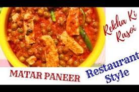 matar paneer restaurant style recipe in