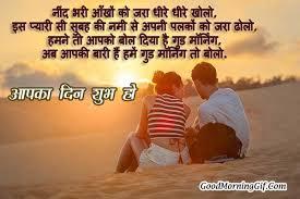 good morning shayari in hindi with hd