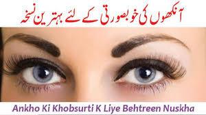 makeup eyes urdu saubhaya makeup