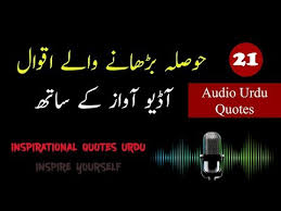 best ever motivational quotes in urdu motivational quotes in