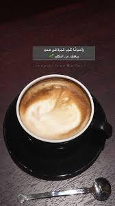همسه وأحيان ا كوب قهوة في هدوء يغنيك عن الكثير تصويري
