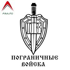 Aliauto Personality Car Sticker Border Troops Shield Sword Accessories Vinyl Decal Waterproof For Motorcycle Lada Opel 20cm 15cm Car Stickers Aliexpress