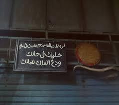 صور عن كلام الناس 2018 اجمل الصور عن كلام الناس مصراوى الشامل