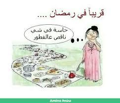 نكت رمضان اجمل بوستات فكاهيه عن رمضان روح اطفال