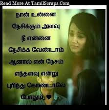 sad love missing poems in tamil