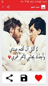 صور حبيبي For Android Apk Download