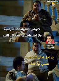 Pin By Dory On Jokes Arabic Memes Relatable Laugh