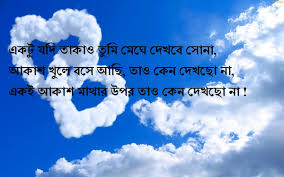 valobashar bangla sms bangla love sms messages quotes poem kobita