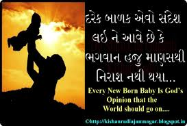 new born baby quotes in gujarati image quotes at com