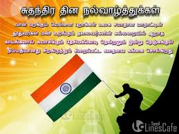 independence day quotes pictures in tamil tamil linescafe com