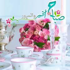 صور صباح ومساء Home Facebook