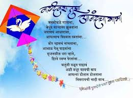 happy birthday wishes in marathi sms birthday images in marathi pics