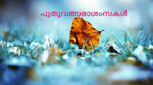 new year wishes in malayalam new year quotes malayalam