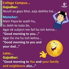 punjabi laughing jokes