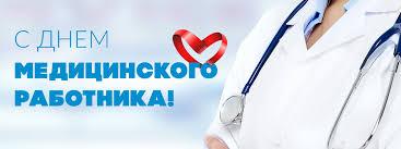 С днем медицинского работника!   Шимский муниципальный район