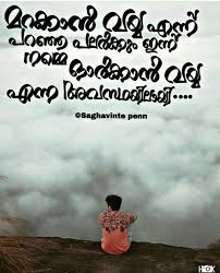 പ്രണയം quotes love quotes in malayalam x