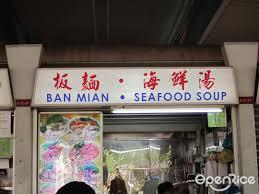 Ban Mian . Seafood Soup - Seafood Hawker Centre in Geylang Aljunied Market  & Food ...