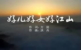 """Image result for 好儿好女好江山"""""""
