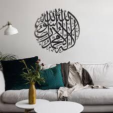 Pin On Trend Islamic Metal Wall Art
