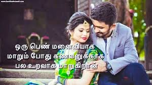 husband and wife quotes in tamil best funny jokes images