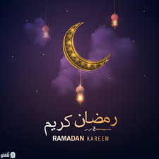 أجمل رسائل رمضان 1441 ارسل أروع صور وخلفيات رمضان 2020 للأهل والأصحاب