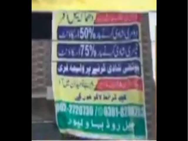 Image result for a-new-wedding-hall-in-pakistans-bahawalpur-is-offers-discounts-to-men-for-second-third-marriage""