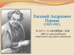 Евгений Андреевич Пермяк - презентация онлайн