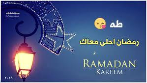 اجمل صور رمضان احلى مع احمد محمود محمد جنى امي 2020
