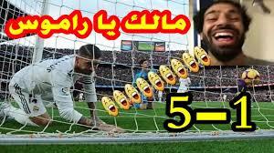 شاهد أبرز الصور الساخرة بعد الفوز الساحق لـ برشلونة على ريال مدريد
