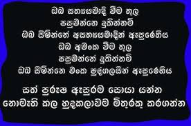 sinhala quotes pictures notes quotes and gossip