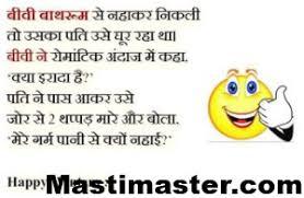 funny jokes for whatsapp in hindi