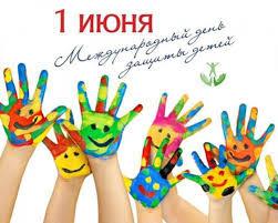 Анонс мероприятий, посвященных Международному Дню защиты детей
