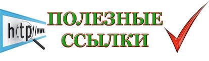 """Полезные ссылки - Отдел образования администрации МОГО """"Инта"""""""