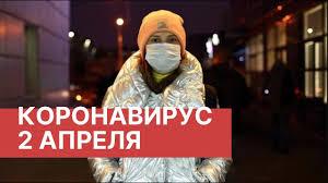 Коронавирус в России. Последние новости 2 апреля (02.04.2020 ...