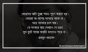 hu un ahmed quotes in bangla quotesgram