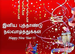 puthandu quotes tamil new year wishes greetings messages