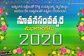happy new year greetings quotes in telugu