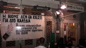 Το Παγκάκι - Καφενείο / Κολεκτίβα Εργασίας - Δημοσιεύσεις | Facebook