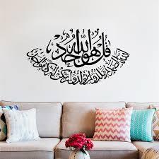 Islamic Wall Stickers Quotes Muslim Arabic Home Decorations 316 Bedroom Mosque Vinyl Decals God Allah Quran Mural Art 4 5 Sticker Clip Art Art Deco Wall Stickersart Gossip Aliexpress