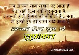 good morning sms in hindi suprabhat