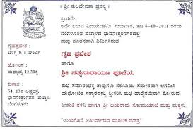 gruhapravesam invitation kannada sample wedding invitation cards