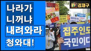 나라가 니꺼냐? 광해를 보고 노무현 생각나 눈물났다고??? : 네이버 블로그