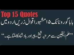 baba guru nanak top quotes in urdu baba guru nanak