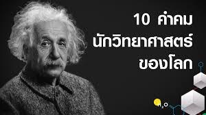 10 คำคมนักวิทยาศาสตร์ของโลก