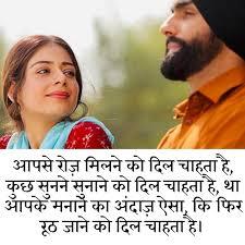 love shayari best romantic shayari