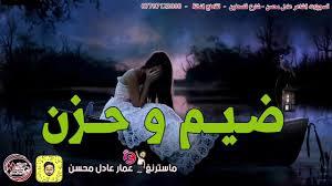 ضيم وحزن وهموم اقوى حزن عراقي 2020 Youtube