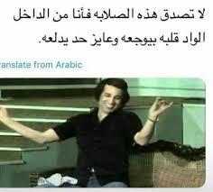 202 Best نكت صور مضحكه Images Arabic Funny Funny Arabic
