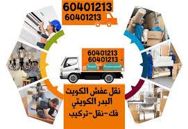 نقل عفش البدر60401213 - نجار الكويت,69984199 فك تركيب,نجار كبتات ...