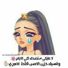 Image About رمزيات بنات حكم اقتباسات In رمزيات حزينة By Yol