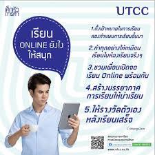 เรียน Online ยังไงให้สนุก????? #1... - มหาวิทยาลัยหอการค้าไทย UTCC